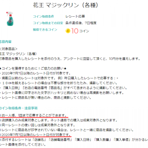 itsmon(いつもん)☆今日から掲載!「マジックリン」を買ってコインをGETヽ(´▽`)/