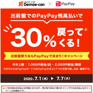出前館☆本日まで!「出前館使うならPayPayで決まり!キャンペーン」で30%戻ってきますッヾ(≧▽≦)ノ