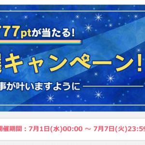 ポイントインカム☆本日最終日!「77名様に7,777ptが当たる♪七夕抽選キャンペーン」に参加しよう~ヽ(´▽`)/