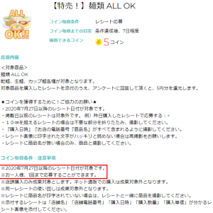 itsmon(いつもん)☆本日特売日第248弾!「麺類ALL OK」掲載ですッヽ(´▽`)/