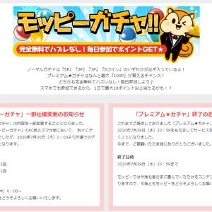 モッピー☆「モッピーガチャ」の一部仕様変更&「プレミアム★ガチャ」終了のお知らせ・・・(ノД`)・゜・。