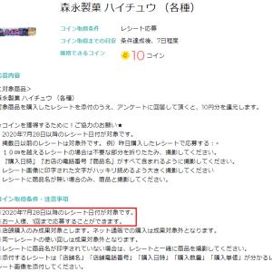 itsmon(いつもん)☆今日から掲載!「ハイチュウ」を買ってコインをGETヽ(´▽`)/