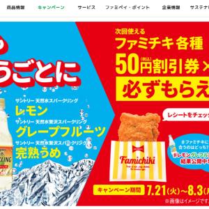ファミリーマート☆対象商品購入で割引券もらえるシリーズ!ファミチキがお得になりますよ~♪♪