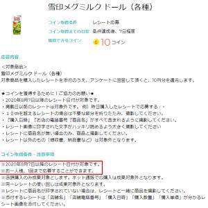 itsmon(いつもん)☆今日から掲載!「ドール」を買ってコインをGETヽ(´▽`)/