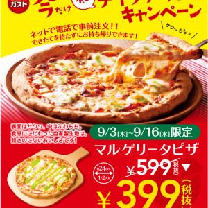 すかいらーく☆「今だけうれしいテイクアウトキャンペーン マルゲリータピザ399円(税抜)」実施中ですッヾ(≧▽≦)ノ♪♪