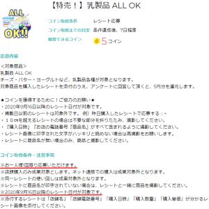 itsmon(いつもん)☆本日特売日第264弾!「乳製品ALL OK」掲載ですッヽ(´▽`)/