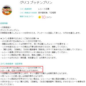 itsmon(いつもん)☆今日から掲載!「プッチンプリン」を買ってコインをGETヽ(´▽`)/