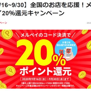 メルペイ☆全国のお店を応援!「メルペイ20%還元キャンペーン」絶賛開催中ですッヾ(≧▽≦)ノ