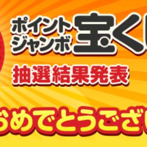 ECナビ☆「ポイントジャンボ宝くじ2020年8月号」当選結果発表~♪