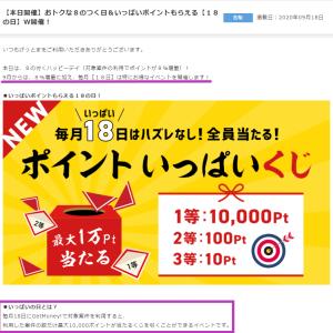 GetMoney!☆9月からスタート!「毎月18日はハズレなし!ポイントいっぱいくじ」開催ですッヽ(´▽`)/♪