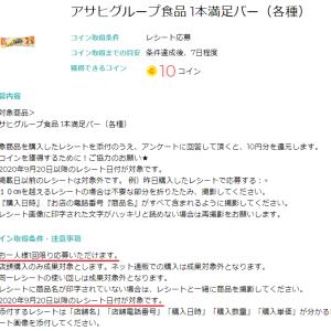 itsmon(いつもん)☆今日から掲載!「1本満足バー」を買ってコインをGETヽ(´▽`)/