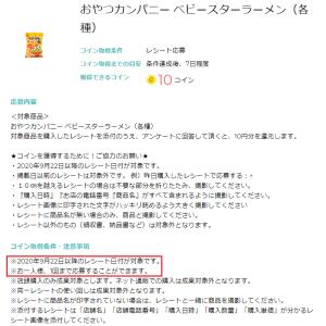 itsmon(いつもん)☆今日から掲載!「ベビースターラーメン」を買ってコインをGETヽ(´▽`)/