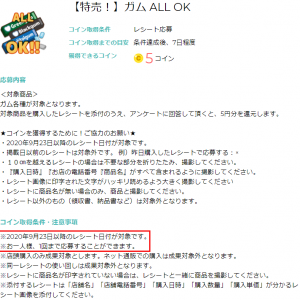 itsmon(いつもん)☆本日特売日第266弾!「ガムALL OK」掲載ですッヽ(´▽`)/
