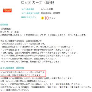 itsmon(いつもん)☆今日から掲載!「ガーナ」を買ってコインをGETヽ(´▽`)/