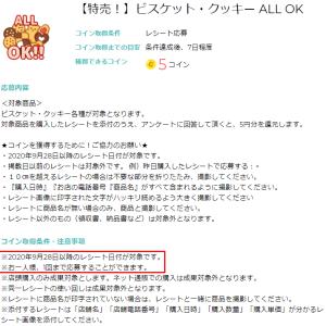 itsmon(いつもん)☆本日特売日第267弾!「ビスケット・クッキーALL OK」掲載ですッヽ(´▽`)/
