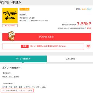 モッピー☆9月はマツモトキヨシのオンライン注文がお得になってますッヾ(≧▽≦)ノ