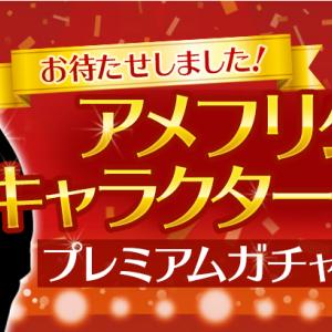 アメフリ☆「アメフリ公式キャラクター誕生記念♪プレミアムガチャキャンペーン」実施中ですッヾ(≧▽≦)ノ