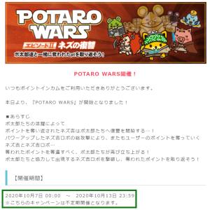 ポイントインカム☆2020年10月度「POTARO WARS-エピソードⅡネズの復讐-」開催中!
