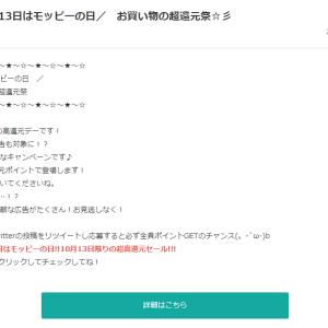 モッピー☆毎月の大型企画がスタート!!『お買い物の超還元祭★毎月13日はモッピーの日』 開催ですッヽ(´▽`)/