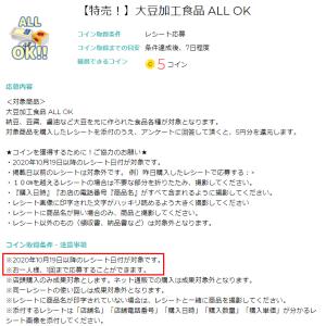 itsmon(いつもん)☆本日特売日第272弾!「大豆加工食品ALL OK」掲載ですッヽ(´▽`)/