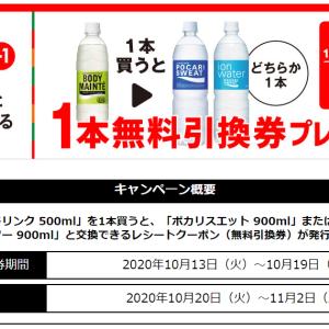 セブンイレブン☆たくさんもらえます♪無料引換券プレゼント企画をご紹介~ヽ(´▽`)/