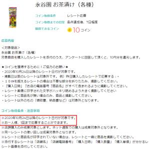 itsmon(いつもん)☆今日から掲載!「お茶漬け」を買ってコインをGETヽ(´▽`)/