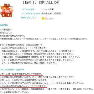 itsmon(いつもん)☆本日特売日第274弾!「お肉ALL OK」掲載ですッヽ(´▽`)/