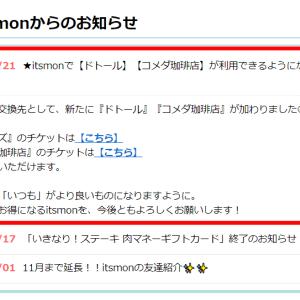 itsmon(いつもん)☆新しいコイン交換先に「ドトール」と「コメダ珈琲店」が追加されました~ヽ(´▽`)/♪