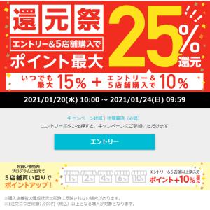 ハピタス☆間もなく終了!!「au PAYマーケット還元祭」利用で5%還元中ですッヽ(´▽`)/