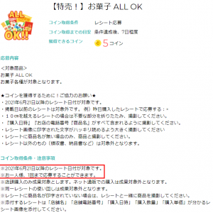 itsmon(いつもん)☆本日特売日第340弾!「お菓子ALL OK」掲載ですッヽ(´▽`)/