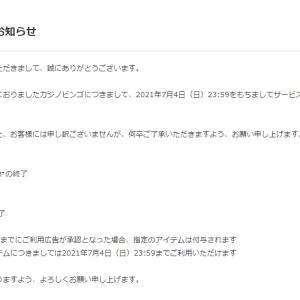 モッピー☆とても残念です...。「カジノビンゴ終了のお知らせ」が・・・(ノД`)・゜・。