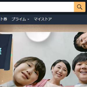 ポイントタウン☆【3日間限定】Amazonギフト券への交換5%割引キャンペーン実施中ですッ♪ヾ(≧▽≦)ノ♪
