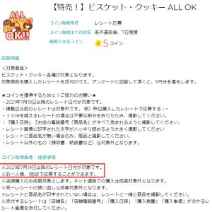 itsmon(いつもん)☆本日特売日第347弾!「ビスケット・クッキーALL OK」掲載ですッヽ(´▽`)/