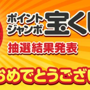 ECナビ☆「ポイントジャンボ宝くじ2021年6月号」当選結果発表~♪