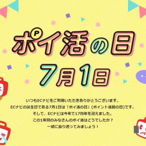 ECナビ☆祝17周年!!7月1日は 『ポイ活の日』 ですヾ(≧▽≦)ノ♪ありがとうポイントのGETを忘れずに~★