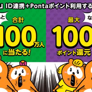 Ponta Web☆本日最終日!!「au ID連携+Pontaポイント利用すると100万人に最大100%ポイント還元キャンペーン」実施中ですッヾ(≧▽≦)ノ♪