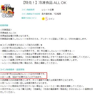 itsmon(いつもん)☆本日特売日第348弾!「冷凍食品ALL OK」掲載ですッヽ(´▽`)/