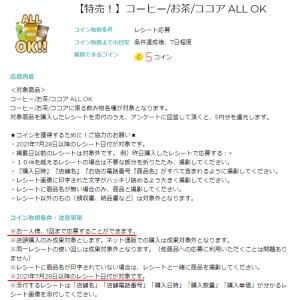 itsmon(いつもん)☆本日特売日第349弾!「コーヒー/お茶/ココアALL OK」掲載ですッヽ(´▽`)/