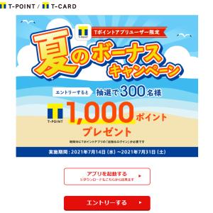Tサイト☆【Tポイントアプリユーザー限定】夏のボーナスキャンペーン開催中ですヾ(≧▽≦)ノ♪