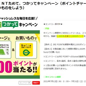 JRE POINT☆明日まで開催!「【ためて、つかってキャンペーン】ポイントチャージとエキナカお買い物で2,000ポイントが当たる!!」に参加しよう~ヽ(*´▽`*)/
