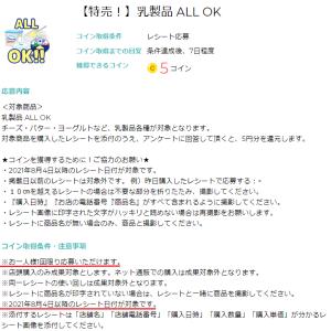 itsmon(いつもん)☆本日特売日第351弾!「乳製品ALL OK」掲載ですッヽ(´▽`)/