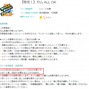 itsmon(いつもん)☆本日特売日第353弾!「ガムALL OK」掲載ですッヽ(´▽`)/