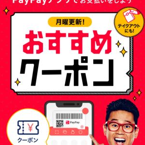 PayPay(ペイペイ)☆【月曜更新!】テイクアウトにも利用できるPayPayアプリおすすめクーポンを要チェックッヾ(≧▽≦)ノ♪
