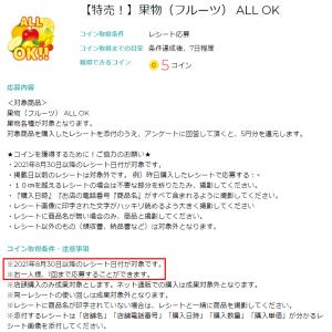 itsmon(いつもん)☆本日特売日第356弾!「果物(フルーツ)ALL OK」掲載ですッヽ(´▽`)/
