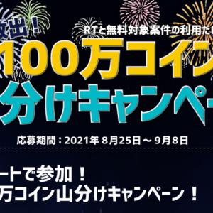 itsmon(いつもん)☆大放出!100万コイン山分けキャンペーンのコインが付与されました~ヽ(´▽`)/♪