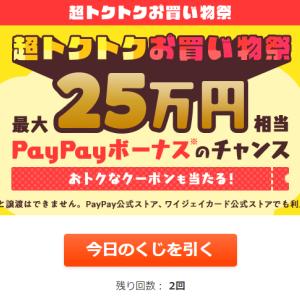 Yahoo!ズバトク☆「超トクトクお買い物祭くじ」と「ログインスタンプくじ」に参加しよう~ヾ(≧▽≦)ノ