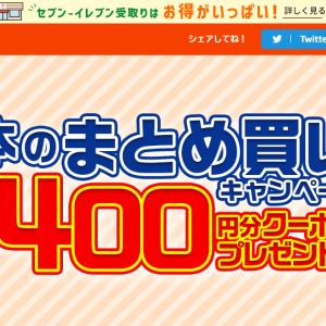 ハピタス☆セブンネットショッピング 『本のまとめ買いキャンペーン』 実施中~★さらにドリンク無料クーポンまでもらえますヾ(≧▽≦)ノ!!