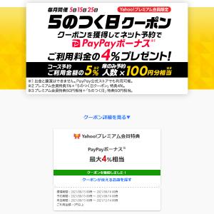 フルーツメール☆Yahoo!プレミアム会員限定5のつく日クーポンをGETしてYahoo!ロコを利用してみよう~ヾ(≧▽≦)ノ!!
