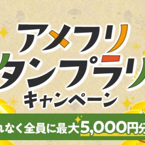 アメフリ☆コンプリートでもれなく全員に最大5,000円分ポイントもらえる!『アメフリスタンプラリーキャンペーン』 エントリーだけでも済ませておこう~★