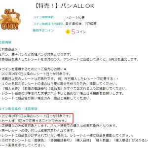 itsmon(いつもん)☆本日特売日第358弾!「パンALL OK」掲載ですッヽ(´▽`)/